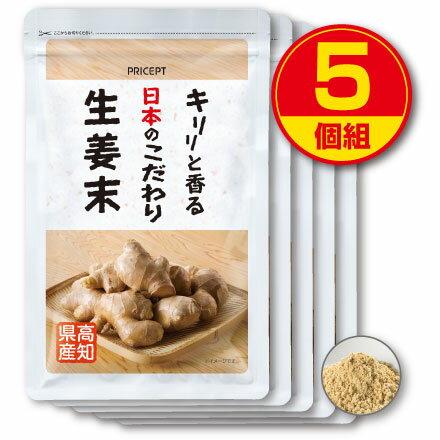 【送料無料】キリリと香る日本のこだわり生姜末 50g(5個組)【高知県産しょうが使用】