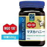 マヌカハニーMGO100+(250g)