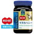 【送料無料】マヌカハニー MGO400+ (500g)マヌカヘルス マヌカ蜂蜜 はちみつ