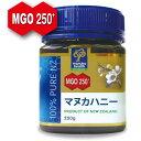 【送料無料】マヌカハニー MGO250+ (250g)マヌカヘルス マヌカ蜂蜜 はちみつ