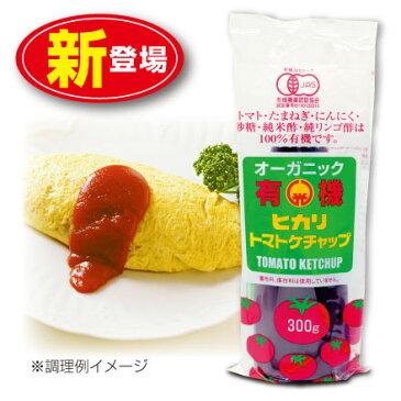 【新登場】光食品 オーガニック有機ヒカリトマトケチャップ(300g)有機JAS認定(トマト・たまねぎ・にんにく・砂糖・純米酢・純りんご酢は100%有機使用)