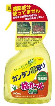 枯れール雑草 h486 草取り スプレー 日本製 雑草 雑草対策 雑草除去 除草剤 駐車場 玄関 枯れる