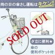 SASUBEE part3 a325 普通自転車用 自転車 傘スタンド ブラック シルバー 傘ホルダー 傘立て 傘固定 自転車傘立て 傘ポケット 雨具 傘スタンド