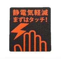 ○【静電気軽減シート】静電気軽減貼り直しシールドアノブ車パソコン周辺貼る薄いシート状