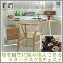 Re・conte Ladder Desk NU set