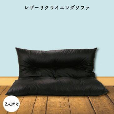 レザー ペアソファー 二人掛け用 送料無料 ソファー カウチソファ ブラック リクライニング ソファベッド