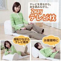 2wayテレビ枕TV枕マイクロボア2way枕コンビパーソナルチェア座いすゲーム座椅子1人掛けソファー座イスリクライニングソファーチェアおしゃれ日本製快適ごろ寝