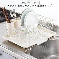 洗ったお皿をさっと水切りできるバスケット縦置き
