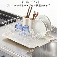 洗ったお皿をさっと水切りできるバスケット横置き