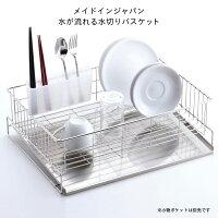 洗ったお皿をさっと水切りできるバスケット