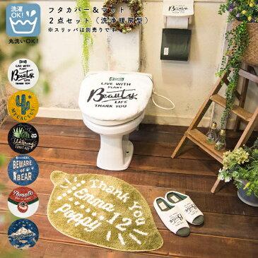 &Green トイレ2点セット 洗浄・暖房用 トイレマット フタカバー トイレセット セット おしゃれ サボテン 植物