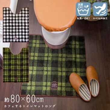 Cafesulu?(カフェスル) トイレマット 約80×60cm ギンガムチェック / タータンチェック トイレ マット トイレタリー カフェ オシャレ おしゃれ