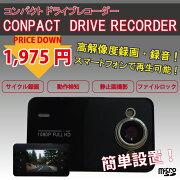 ドライブ レコーダー コンパクト ドライブナビ サイクル ファイル