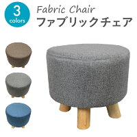 スツール木製ウッドチェア椅子一人掛け1人掛け丸型円形ファブリックスツールラウンドオットマンチェアリビング玄関