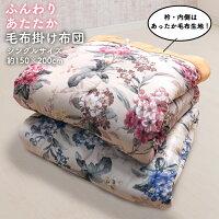 毛布シングルあったかあったか毛布ボア毛布ふとん冬布団毛布布団