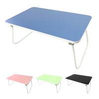 4色のかわいい折り畳みテーブルです。