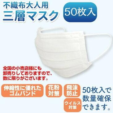 マスク 50枚入り 不織布マスク 大人用 三層構造 ウイルス 花粉対策 男女兼用 大量購入可 使い捨て 送料無料