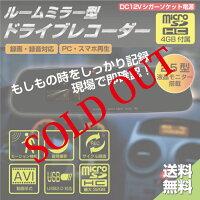 【あす楽】フルHDドライブレコーダールームミラー型4GBSDHCカード付簡単取付LED録音車載カメラ送料無料