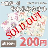 ガーゼタオル二重ガーゼ綿100%コットン吸水ベビー赤ちゃんカラフルバスタオル大きいサイズ