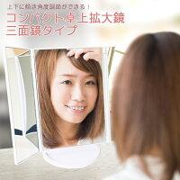コンパクト拡大三面鏡卓上ミラーワイドアングル自在に角度調整可能ミラー鏡三面仕上げ