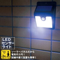 センサーライトLEDライト人感センサー照明玄関防犯ガレージ車庫夜間動作センサー