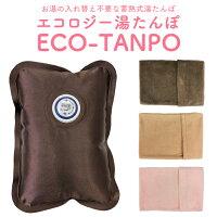 ECO−TANPOエコロジー湯たんぽフリースカバータイプ充電式湯たんぽ送料無料充電カバー袋エココードレス冷え性蓄熱式ぬくぬく