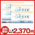 【送料無料】エアオプティクスEXアクア(O2オプティクス) 4箱(1箱3枚入り) 使い捨てコンタクトレンズ 1ヶ月交換終日装用タイプ(アルコン / チバビジョン / O2オプティクス / o2 optix)