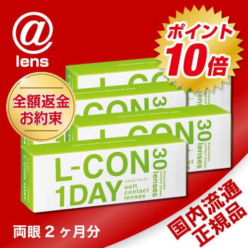 L-CON 1DAY(エルコンワンデー)使い捨てコンタクトレンズ 1日終日装用タイプ...