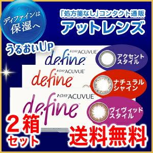 【送料無料】ワンデーアキュビューディファインモイスト 2箱(ワンデー / アキュビュー / デ…