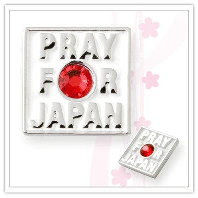 【寄付金つき】売上の一部が寄付されるチャリティーピンバッジ「PRAY FOR JAPAN」 KZ-438 【義...