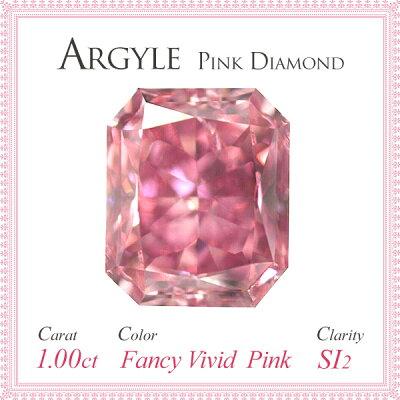 楽天ジュエリーアクセサリー部門最高価格!天然ピンクダイヤモンド 1.00ctエメラルドカット/フ...