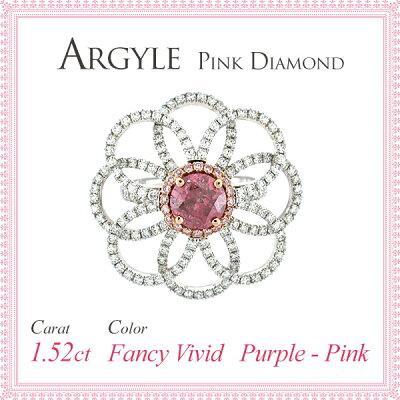 楽天ジュエリーアクセサリー部門最高価格!天然ピンクダイヤモンド 1.52ctラウンドブリリアントカット/ファンシービビッド(パープル-ピンク) GIAカラーダイヤモンドレポート付き Round Brilliant Cut/ Fancy ViVid Purple-Pink (GIA) ※銀行間取引限定【VIP】