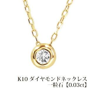 あす楽 送料無料 日本製 K10 ダイヤモンド ネックレス 一粒石0.03ct プレゼント 10K 10金 YG イエローゴールド ゴールド ダイヤモンド Diamond アクセサリー ジュエリー PRIMA LUCE プリマルーチェ