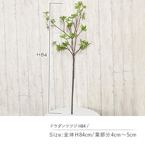 ドウダンツツジH84人工観葉植物フェイクグリーン造花PRIMA