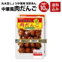 プリマハム 中華風肉だんご 1ケース (250g×2個×10束) 送料...