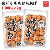 米どり もも からあげ 1000g 2袋 【 唐揚げ 送料込 もも 送料無料 チキン 鶏肉 レンジ お得なまとめ買い】