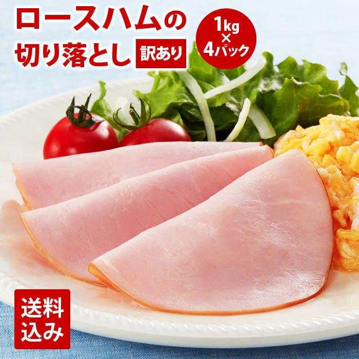 【訳あり】 プリマハム 業務用 ロースハム切り落とし 1kg 4個 送料込