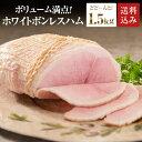 【送料無料!】【プリマハム】ものすごいボリューム!!ホワイトボンレスハムなんと!1.5kg!!