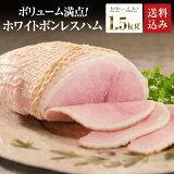 プリマハム ホワイトボンレスハム 1.5kg 送料込 [ ハム 豚肉 もも肉 ]