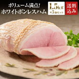 プリマハム ホワイトボンレスハム 1.5kg 3個セット 送料込 [ ハム 豚肉 もも肉 ]