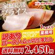 【送料無料】ロースハム★切り落とし1kg!!