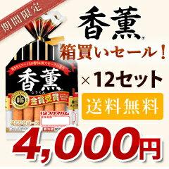 香薫ウインナー1ケース
