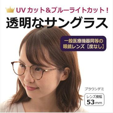 【度なし】透明なサングラス 透明レンズ クリアレンズ クリアサングラス 人気の目にいい伊達メガネ UVカット ブルーライトカット 高級 メガネ PC /73023-10 コンビネーション