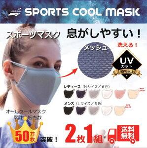 スポーツ マスク 息がしやすい スポーツマスク【2枚1組】オールクールマスク/メッシュ メンズ レディース UVカット 洗濯可 おしゃれ 人気 冷感 ベージュ グレー ピンク メンズ レディース 洗える