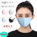 冷感 マスク ひんやり 6枚入り 洗えるマスク 夏用マスク 在庫あり UVカット 接触冷感 ますく 花粉対策 風邪予防 飛沫カット 耳が痛くない 繰り返し使える mask 男女兼用 大人 花粉 防塵