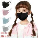 冷感 マスク 子供用 小さめ ひんやり 3枚入り 洗えるマスク 夏用マスク 接触冷感 UVカット キッズ 花粉対策 風邪予防 飛沫カット 耳が痛くない 繰り返し使える mask 女の子 男の子 花粉 防塵