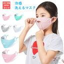 冷感マスク ひんやり キッズ マスク 小さめ 子供用 UVカット 洗えるマスク 夏用マスク 接触冷感 紫外線対策 UV対策 キッズ 息苦しくない 呼吸穴付き 耳が痛くない 繰り返し使える 日焼け防止 涼しい