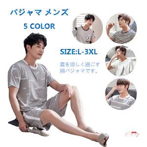 パジャマ ルームウェア メンズ 夏 部屋着 Tシャツ 半袖 メンズパジャマ 上下セット ナイトウェア 男性 綿 寝間着 夏用 ギフト プレゼント