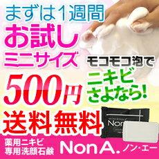 薬用ニキビ洗顔石けんノンエー12gのバナー