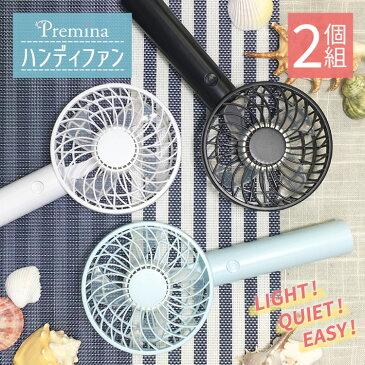 充電式ハンディーファン 2個組 ハンディファン おしゃれ 小型扇風機 軽量 スリム 持ち運び 携帯扇風機 充電式 持ち運び 手持ち扇風機 熱中症対策 卓上 ハンディ扇風機 静音設計 USB 軽い 強力 風量 涼しい 夏(L1)